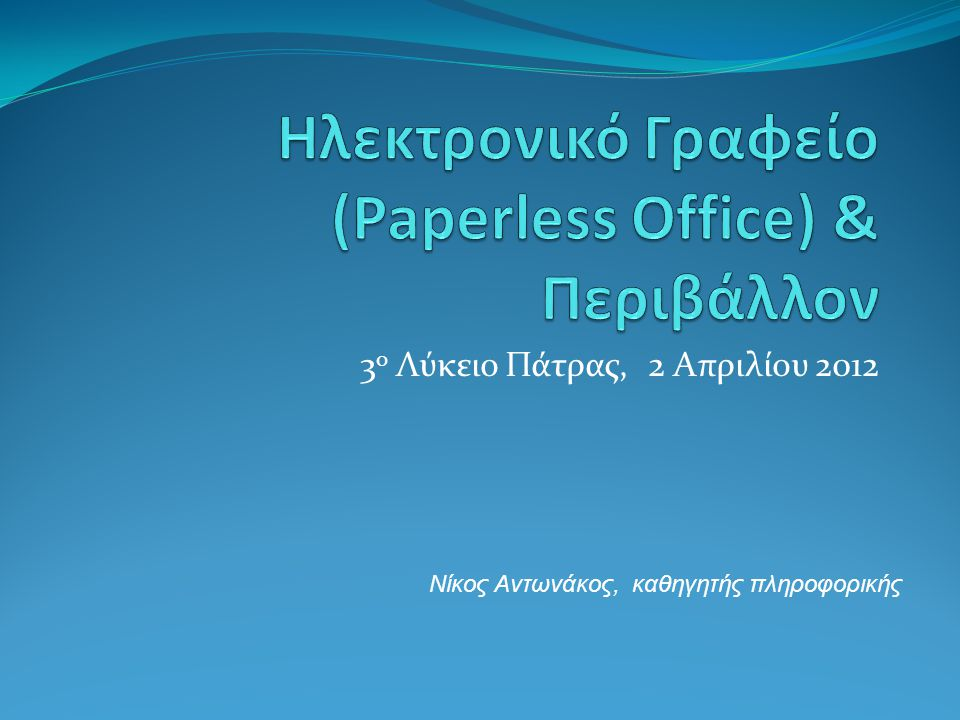 Ηλεκτρονικό Γραφείο (Paperless Office) & Περιβάλλον