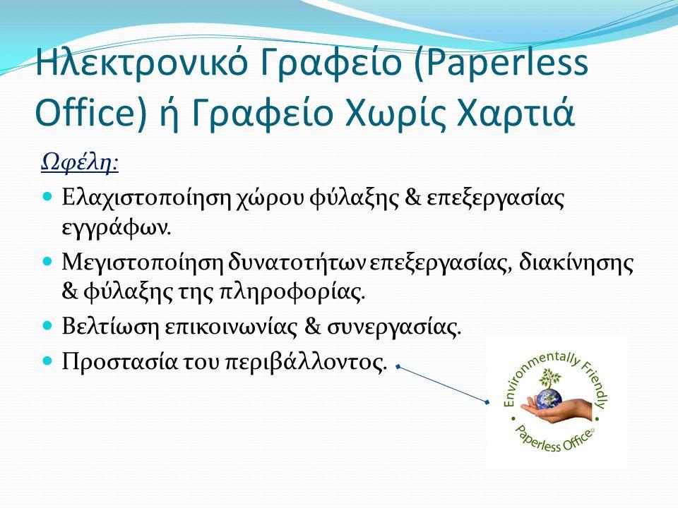 Ηλεκτρονικό Γραφείο (Paperless Office) ή Γραφείο Χωρίς Χαρτιά