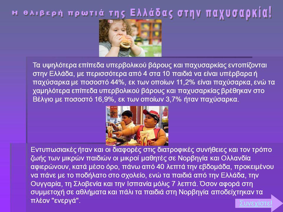 Η θλιβερή πρωτιά της Ελλάδας στην παχυσαρκία!