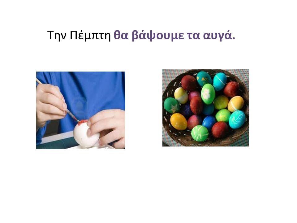Την Πέμπτη θα βάψουμε τα αυγά.
