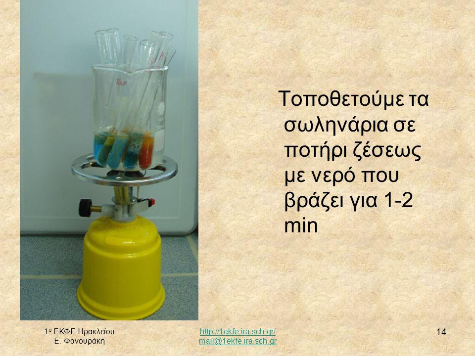 Τοποθετούμε τα σωληνάρια σε ποτήρι ζέσεως με νερό που βράζει για 1-2 min