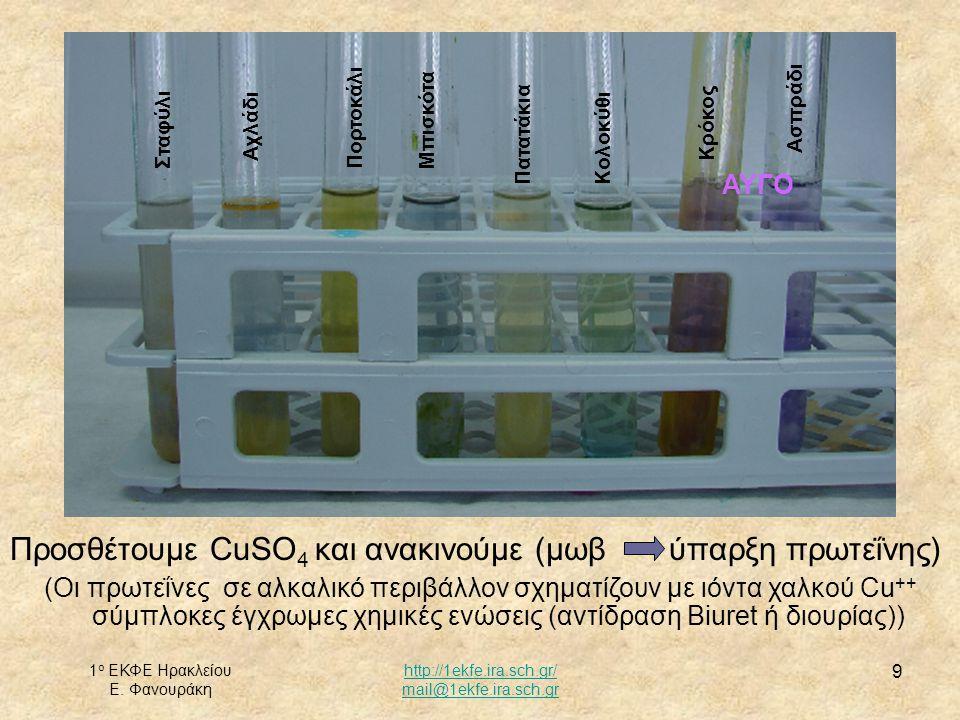Προσθέτουμε CuSO4 και ανακινούμε (μωβ ύπαρξη πρωτεΐνης)