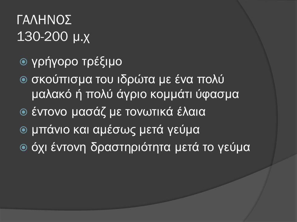 ΓΑΛΗΝΟΣ 130-200 μ.χ γρήγορο τρέξιμο