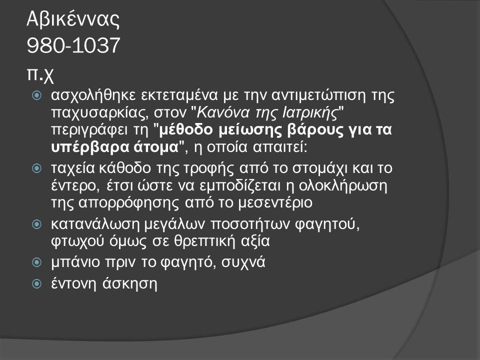 Αβικέννας 980-1037 π.χ