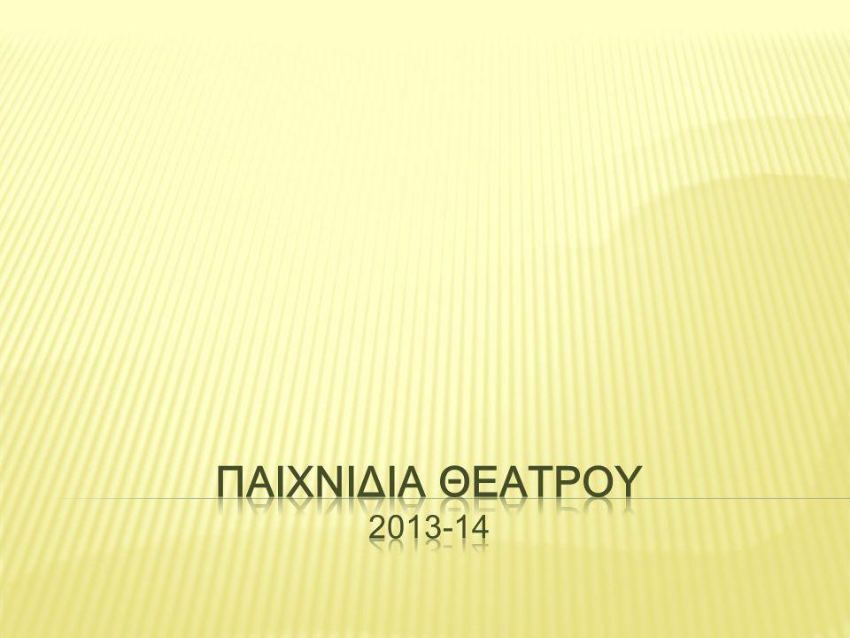 ΠΑΙΧΝΙΔΙΑ ΘΕΑΤΡΟΥ 2013-14