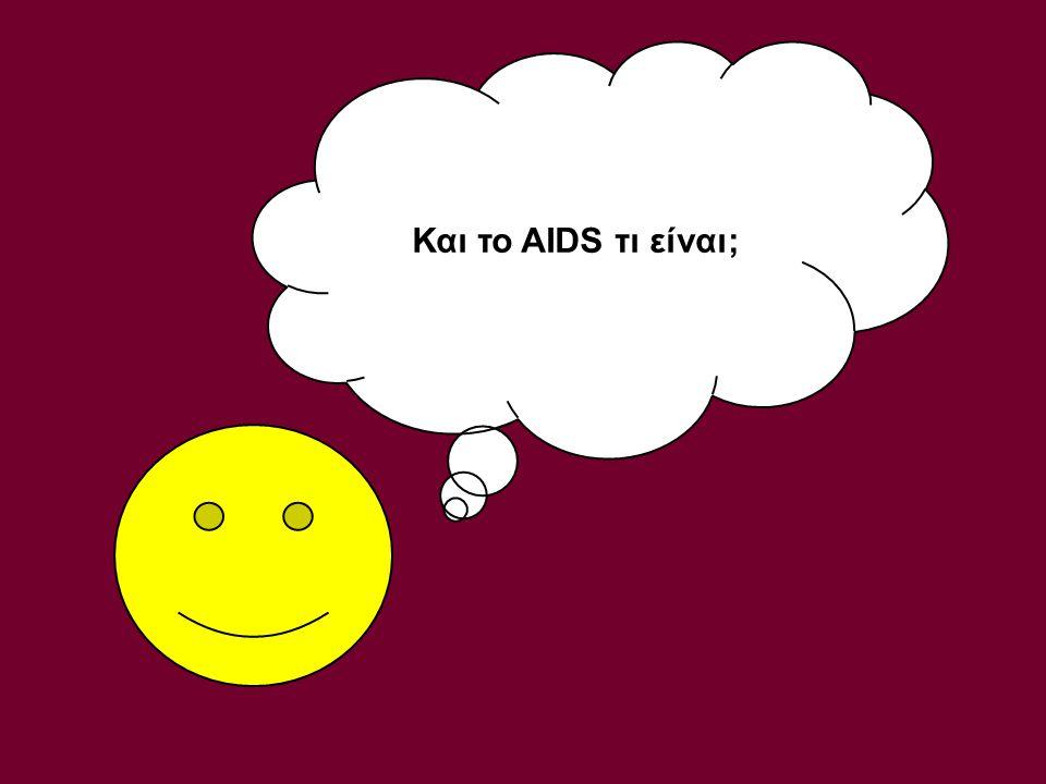 Και το AIDS τι είναι;
