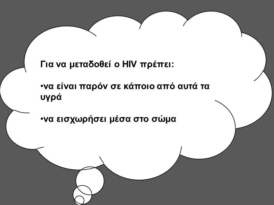 Για να μεταδοθεί ο HIV πρέπει: