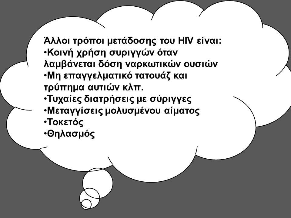 Άλλοι τρόποι μετάδοσης του HIV είναι: