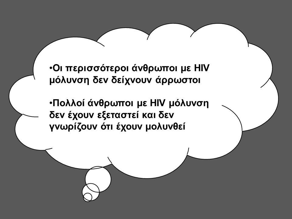 Οι περισσότεροι άνθρωποι με HIV μόλυνση δεν δείχνουν άρρωστοι