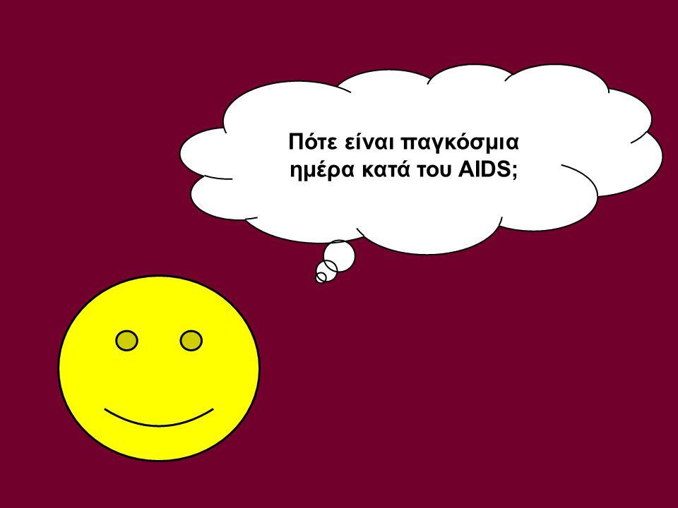 Πότε είναι παγκόσμια ημέρα κατά του AIDS;