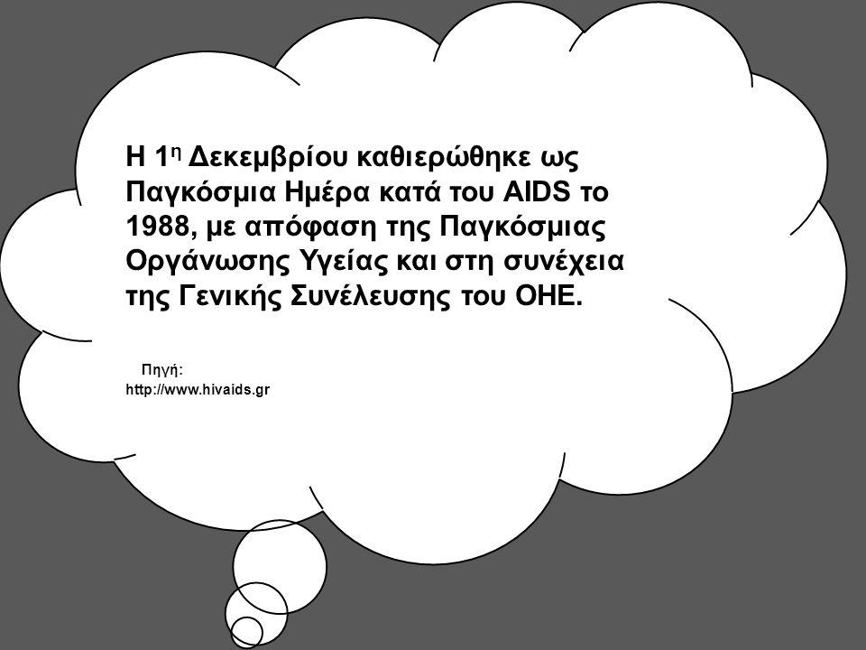 Η 1η Δεκεμβρίου καθιερώθηκε ως Παγκόσμια Ημέρα κατά του AIDS το 1988, με απόφαση της Παγκόσμιας Οργάνωσης Υγείας και στη συνέχεια της Γενικής Συνέλευσης του ΟΗΕ. Πηγή:
