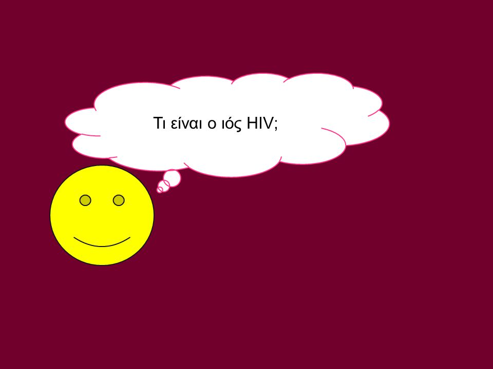 Τι είναι ο ιός HIV;