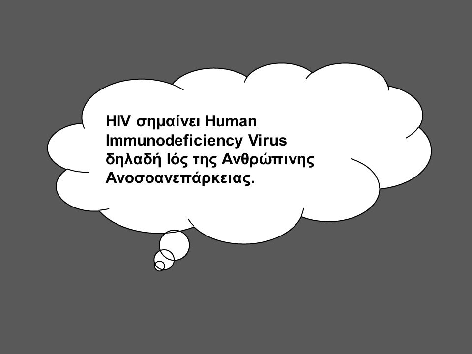 HIV σημαίνει Human Immunodeficiency Virus δηλαδή Ιός της Ανθρώπινης Ανοσοανεπάρκειας.