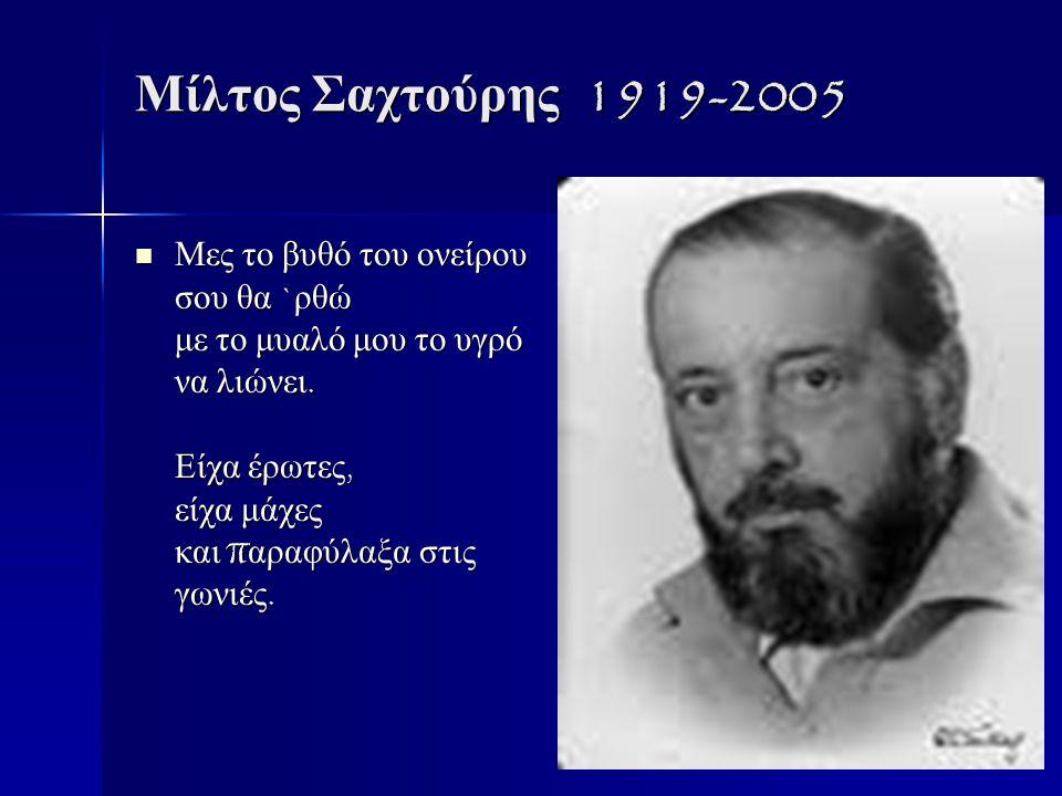 Μίλτος Σαχτούρης 1919-2005
