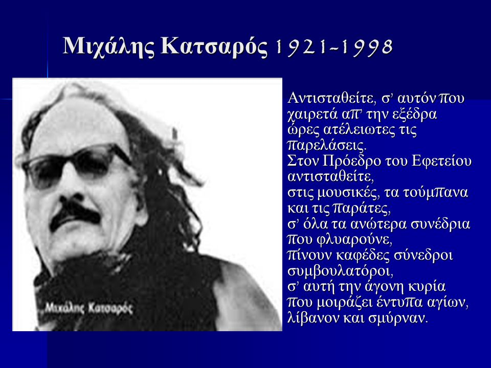 Μιχάλης Κατσαρός 1921-1998