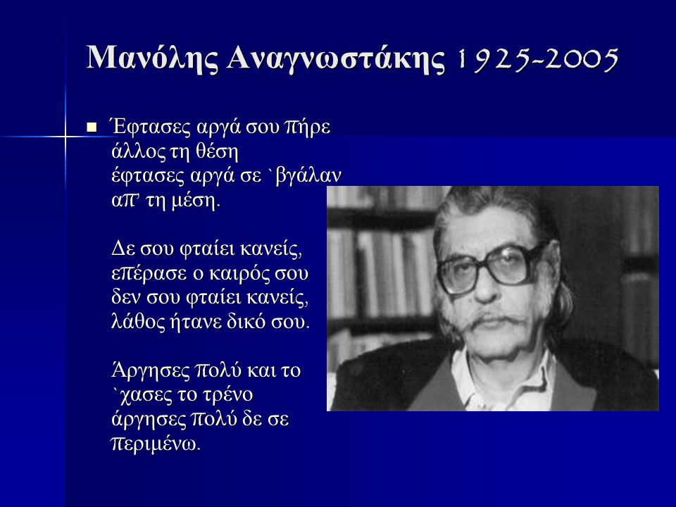 Μανόλης Αναγνωστάκης 1925-2005