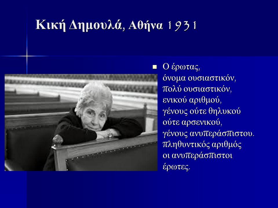 Κική Δημουλά, Αθήνα 1931