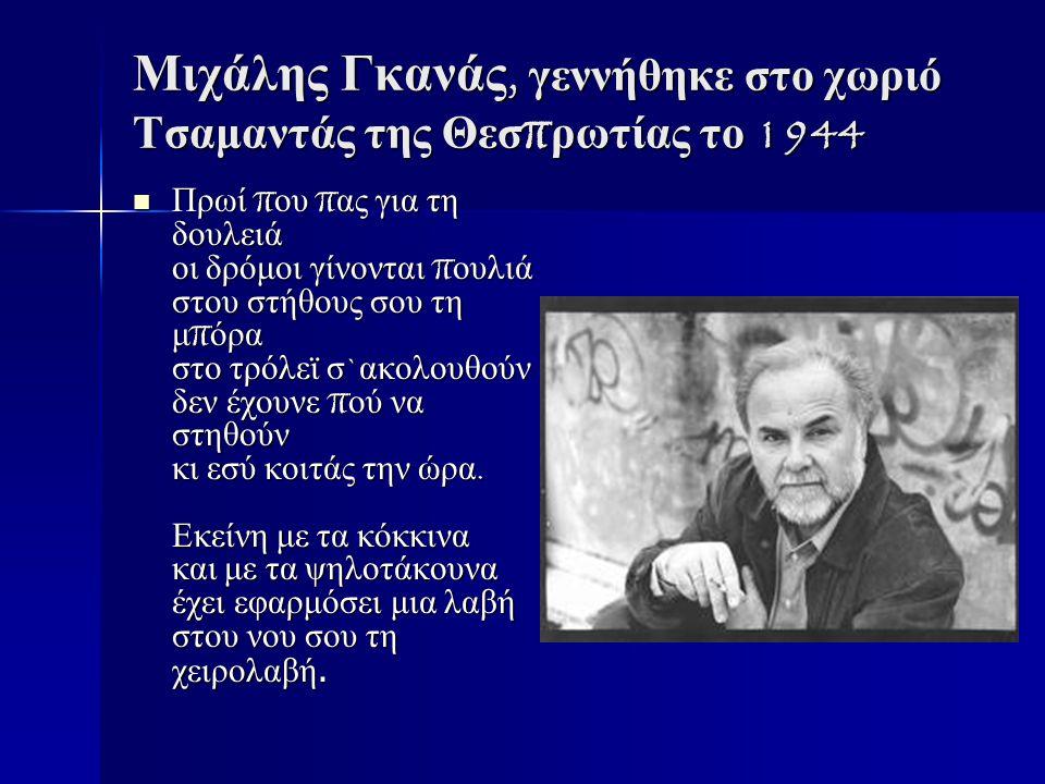 Μιχάλης Γκανάς, γεννήθηκε στο χωριό Τσαμαντάς της Θεσπρωτίας το 1944