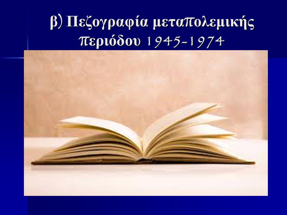 β) Πεζογραφία μεταπολεμικής περιόδου 1945-1974