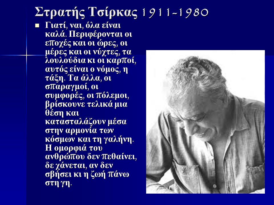 Στρατής Τσίρκας 1911-1980