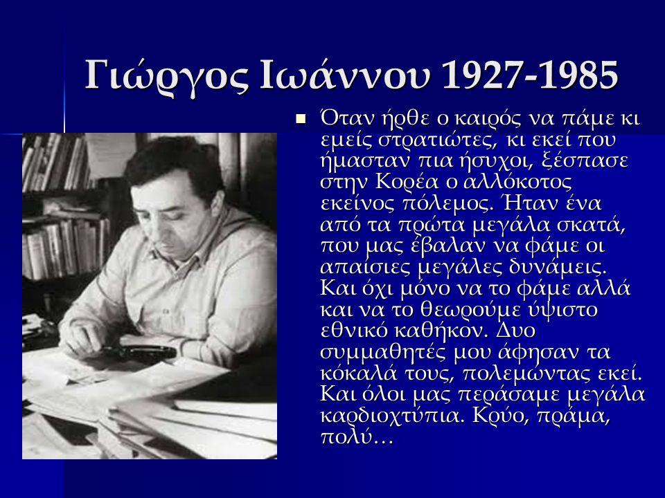Γιώργος Ιωάννου 1927-1985