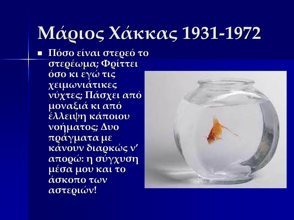 Μάριος Χάκκας 1931-1972