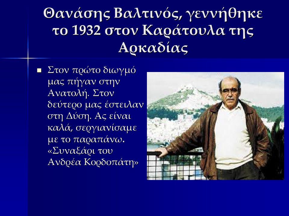 Θανάσης Βαλτινός, γεννήθηκε το 1932 στον Καράτουλα της Αρκαδίας