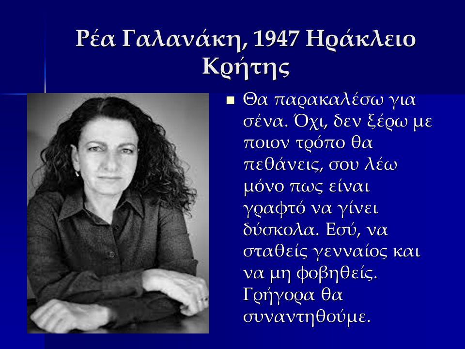 Ρέα Γαλανάκη, 1947 Ηράκλειο Κρήτης