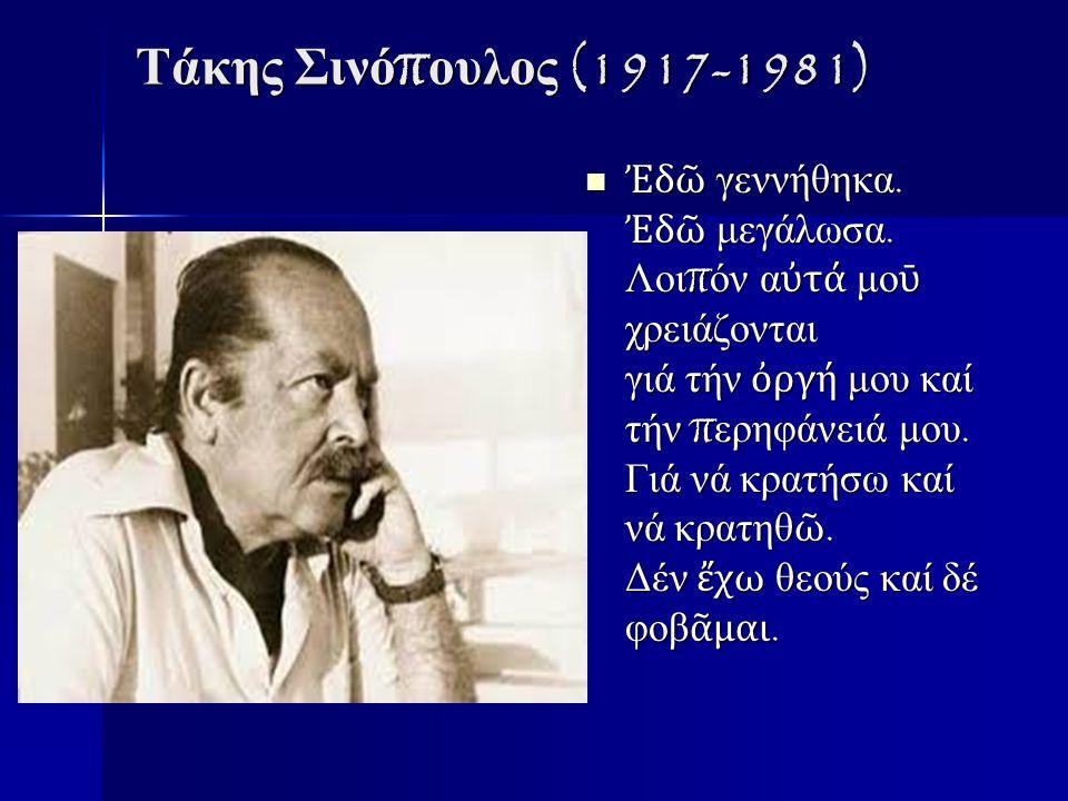 Τάκης Σινόπουλος (1917-1981)