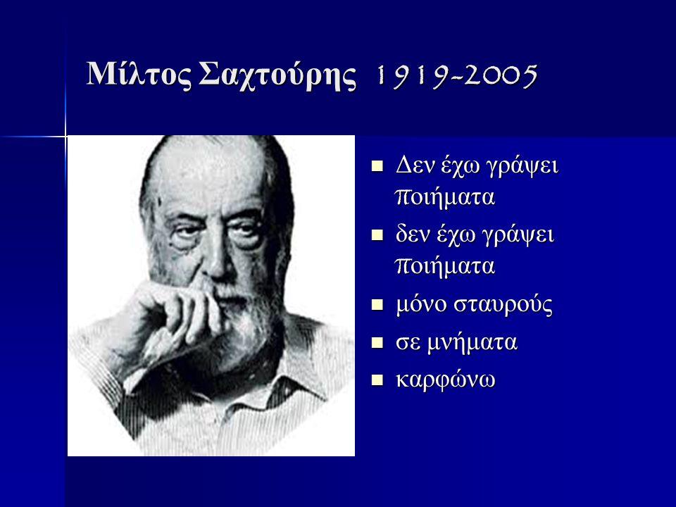 Μίλτος Σαχτούρης 1919-2005 Δεν έχω γράψει ποιήματα