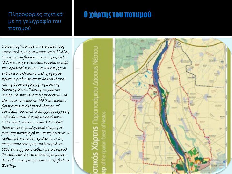 Πληροφορίες σχετικά με τη γεωγραφία του ποταμού