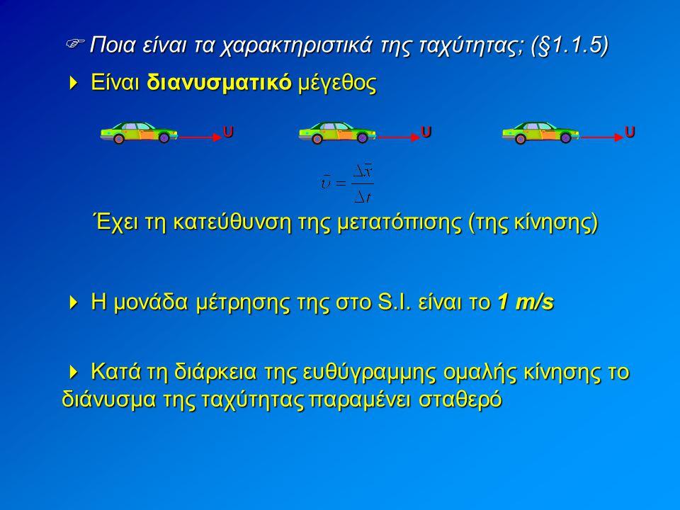  Ποια είναι τα χαρακτηριστικά της ταχύτητας; (§1.1.5)