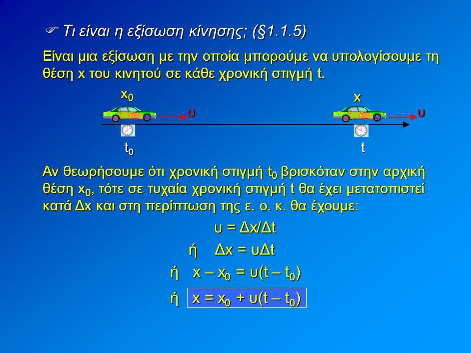 Τι είναι η εξίσωση κίνησης; (§1.1.5)