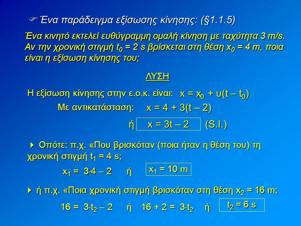  Ένα παράδειγμα εξίσωσης κίνησης: (§1.1.5)