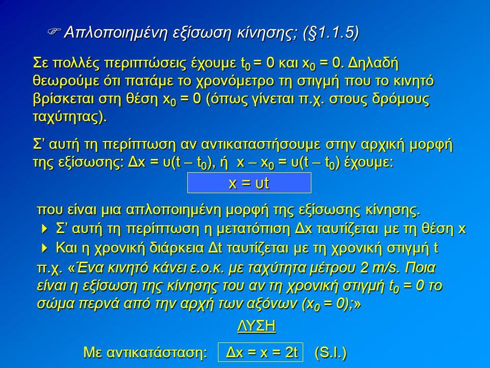  Απλοποιημένη εξίσωση κίνησης; (§1.1.5)