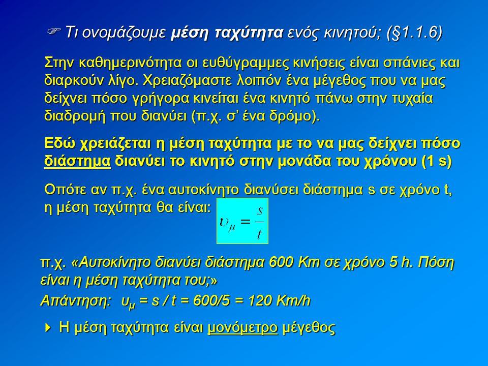 Τι ονομάζουμε μέση ταχύτητα ενός κινητού; (§1.1.6)