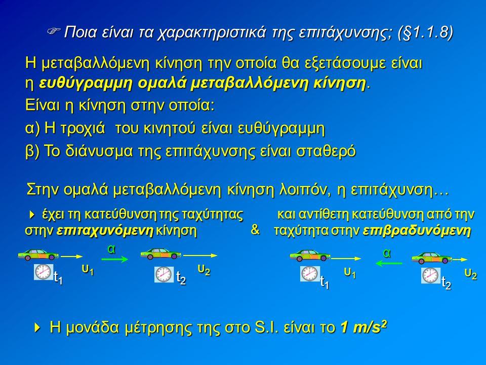  Ποια είναι τα χαρακτηριστικά της επιτάχυνσης; (§1.1.8)