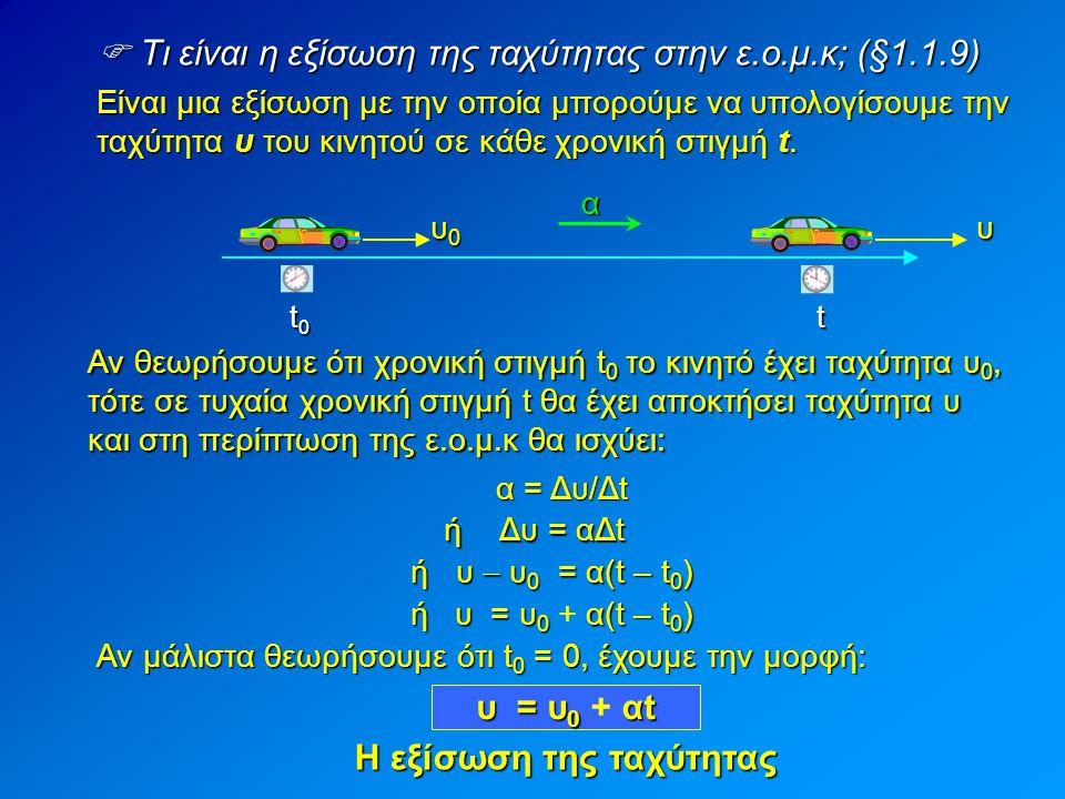 Η εξίσωση της ταχύτητας