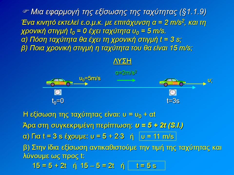  Μια εφαρμογή της εξίσωσης της ταχύτητας (§1.1.9)