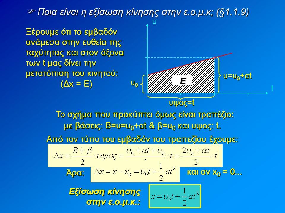  Ποια είναι η εξίσωση κίνησης στην ε.ο.μ.κ; (§1.1.9)