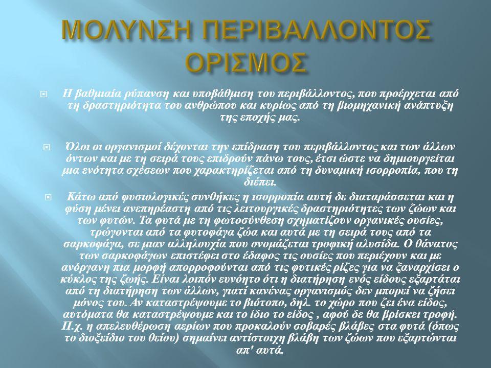 ΜΟΛΥΝΣΗ ΠΕΡΙΒΑΛΛΟΝΤΟΣ ΟΡΙΣΜΟΣ