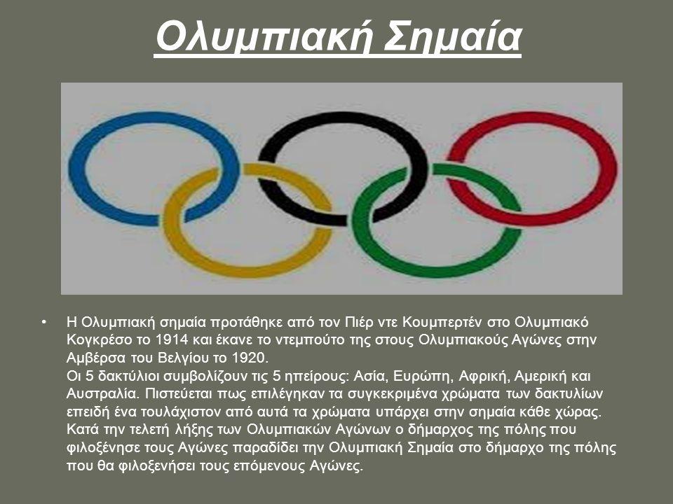 Ολυμπιακή Σημαία