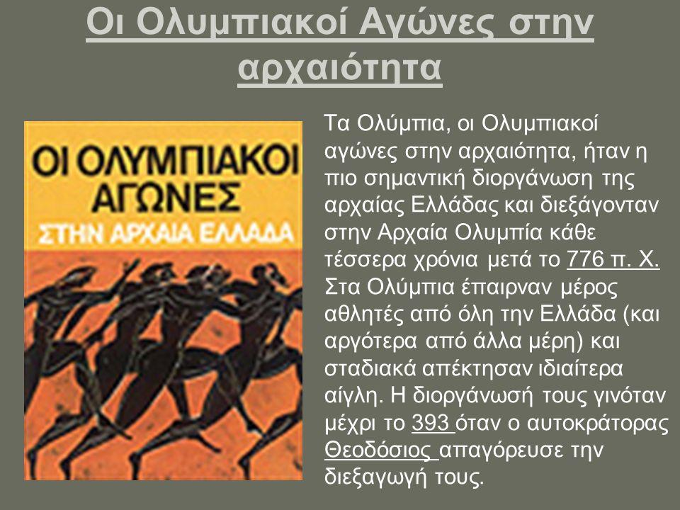 Οι Ολυμπιακοί Αγώνες στην αρχαιότητα