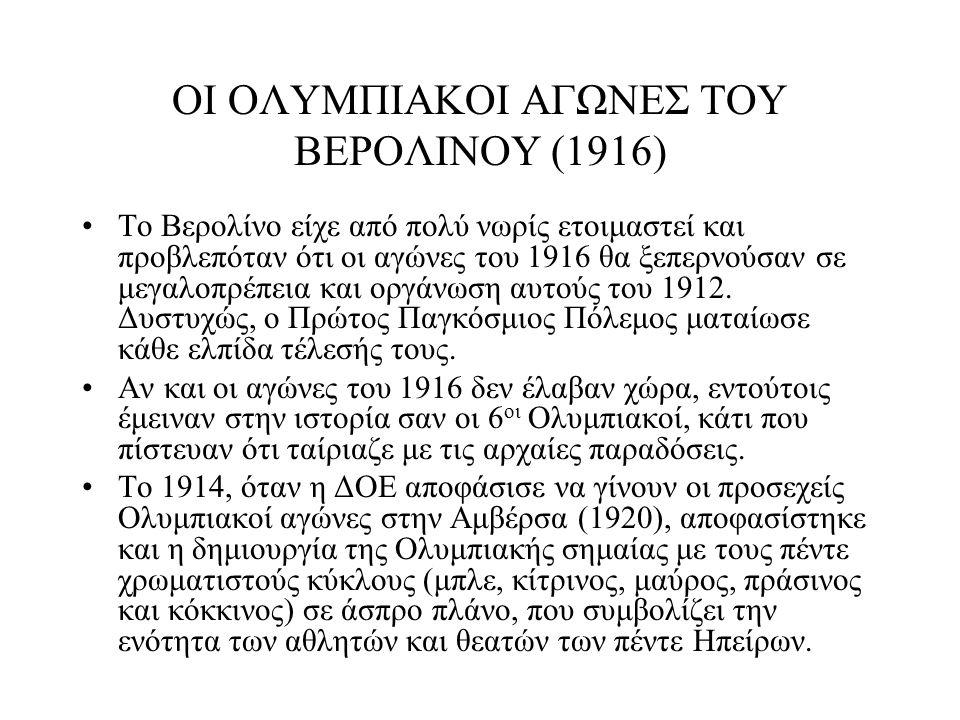 ΟΙ ΟΛΥΜΠΙΑΚΟΙ ΑΓΩΝΕΣ ΤΟΥ ΒΕΡΟΛΙΝΟΥ (1916)
