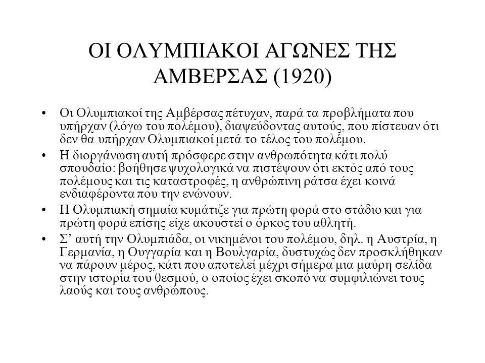 ΟΙ ΟΛΥΜΠΙΑΚΟΙ ΑΓΩΝΕΣ ΤΗΣ ΑΜΒΕΡΣΑΣ (1920)