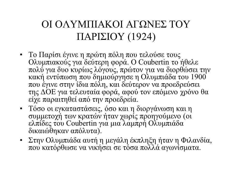 ΟΙ ΟΛΥΜΠΙΑΚΟΙ ΑΓΩΝΕΣ ΤΟΥ ΠΑΡΙΣΙΟΥ (1924)