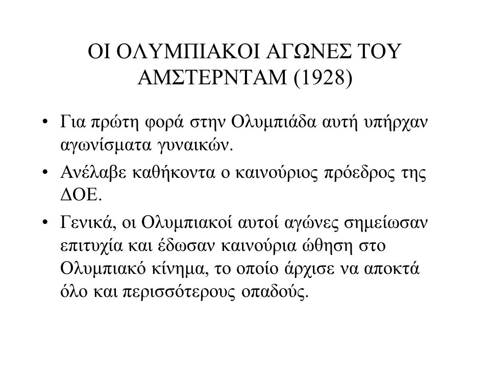 ΟΙ ΟΛΥΜΠΙΑΚΟΙ ΑΓΩΝΕΣ ΤΟΥ ΑΜΣΤΕΡΝΤΑΜ (1928)