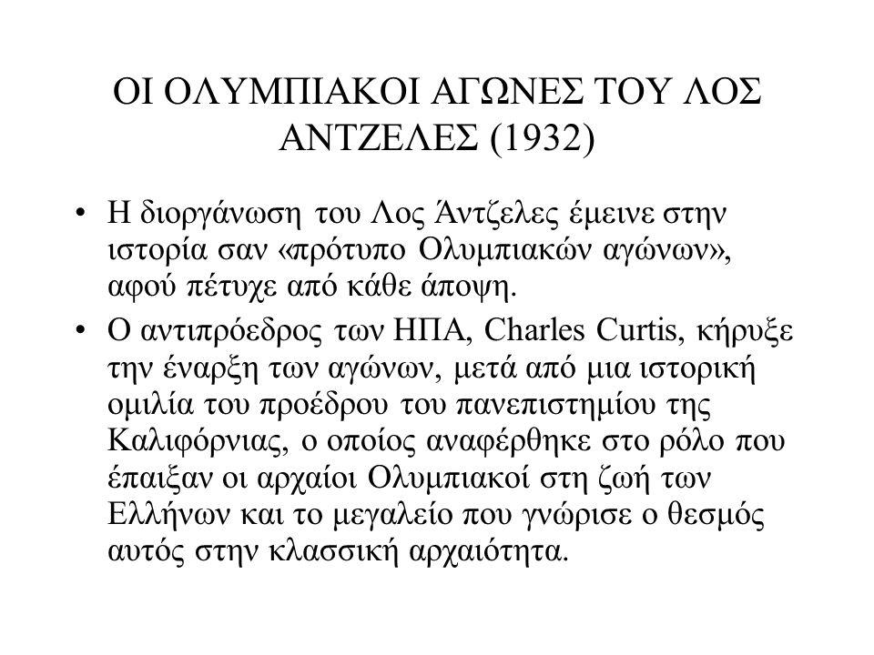 ΟΙ ΟΛΥΜΠΙΑΚΟΙ ΑΓΩΝΕΣ ΤΟΥ ΛΟΣ ΑΝΤΖΕΛΕΣ (1932)