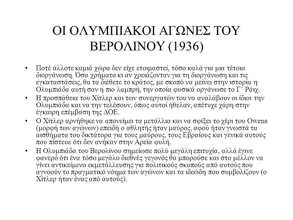 ΟΙ ΟΛΥΜΠΙΑΚΟΙ ΑΓΩΝΕΣ ΤΟΥ ΒΕΡΟΛΙΝΟΥ (1936)