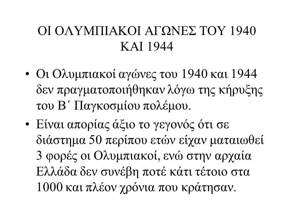 ΟΙ ΟΛΥΜΠΙΑΚΟΙ ΑΓΩΝΕΣ ΤΟΥ 1940 ΚΑΙ 1944